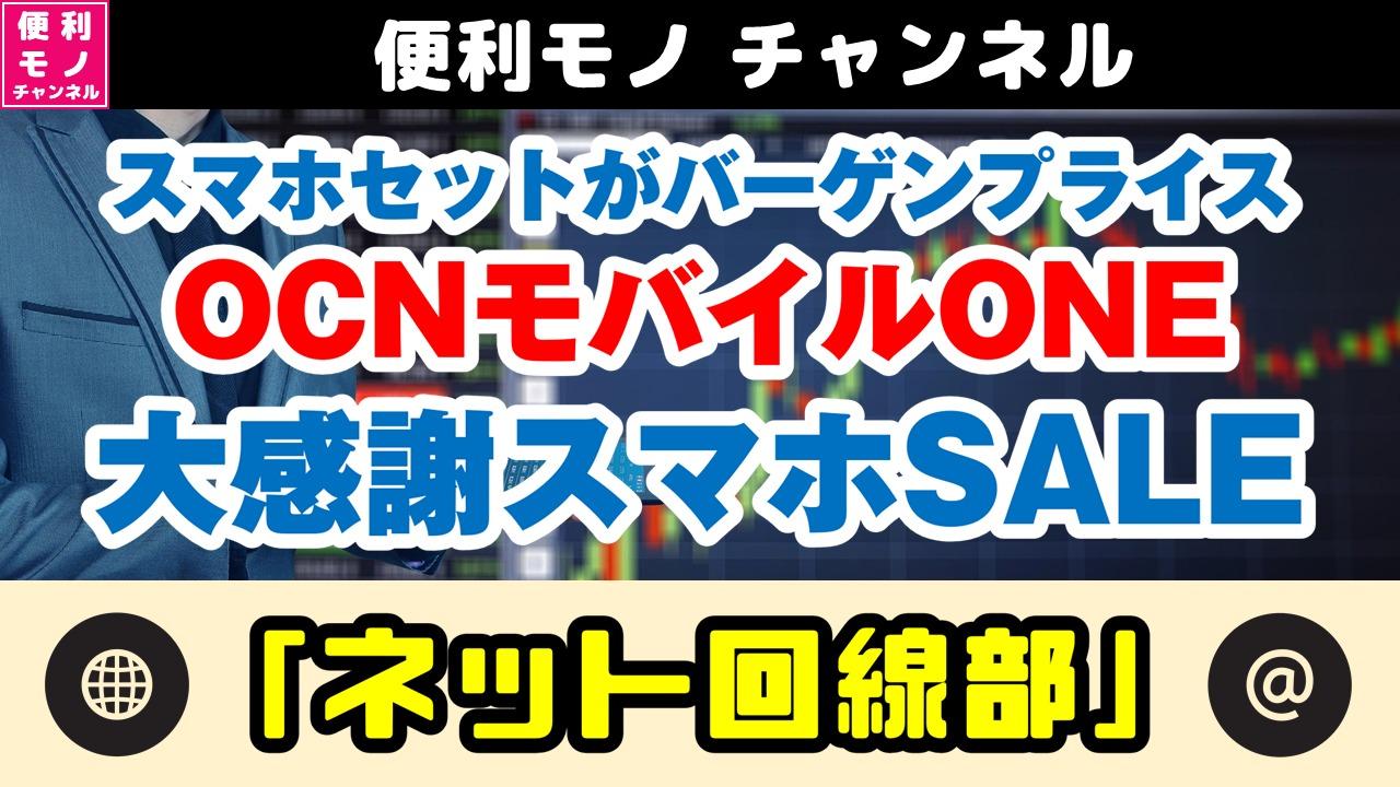 【2021年2月】期間限定2/17まで 格安SIM OCNモバイルONE スマホセットがバーゲンプライス!