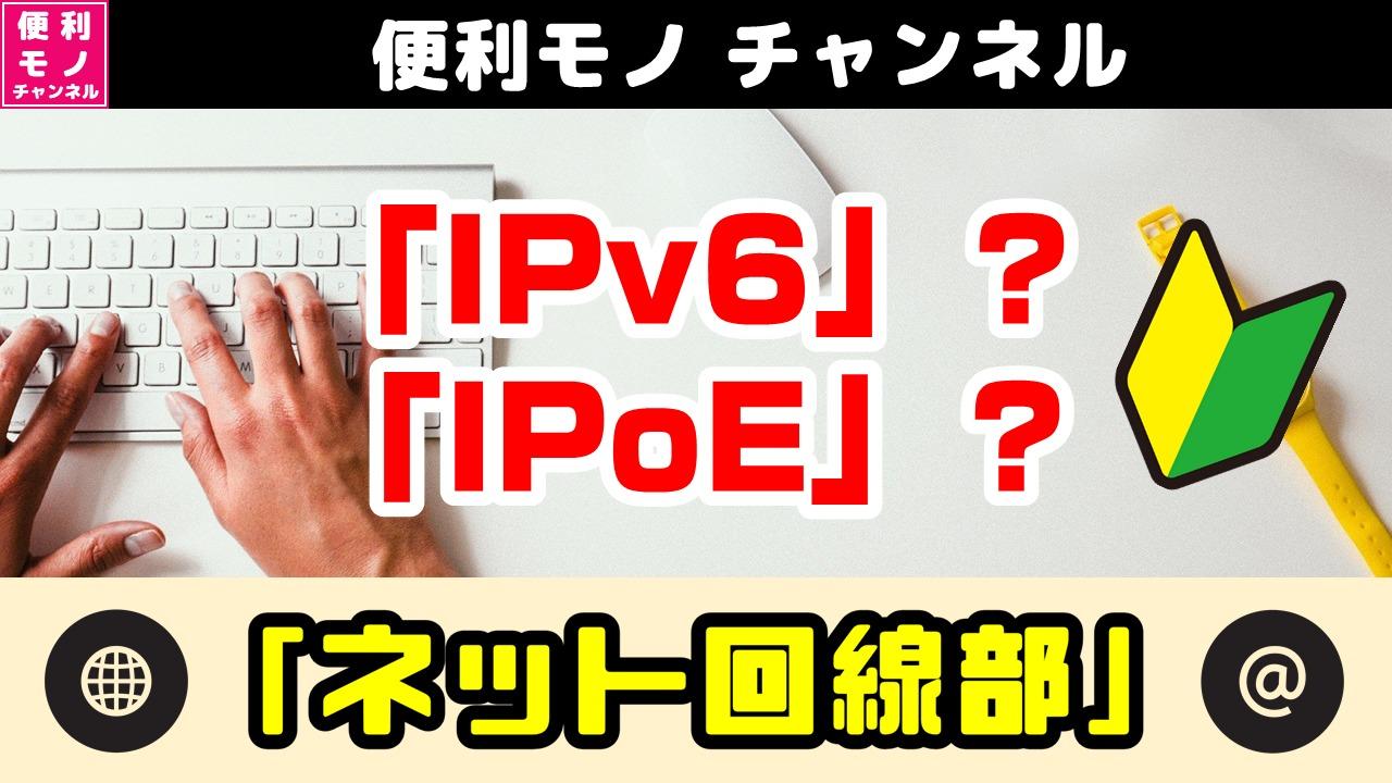 IPv6? IPoE?